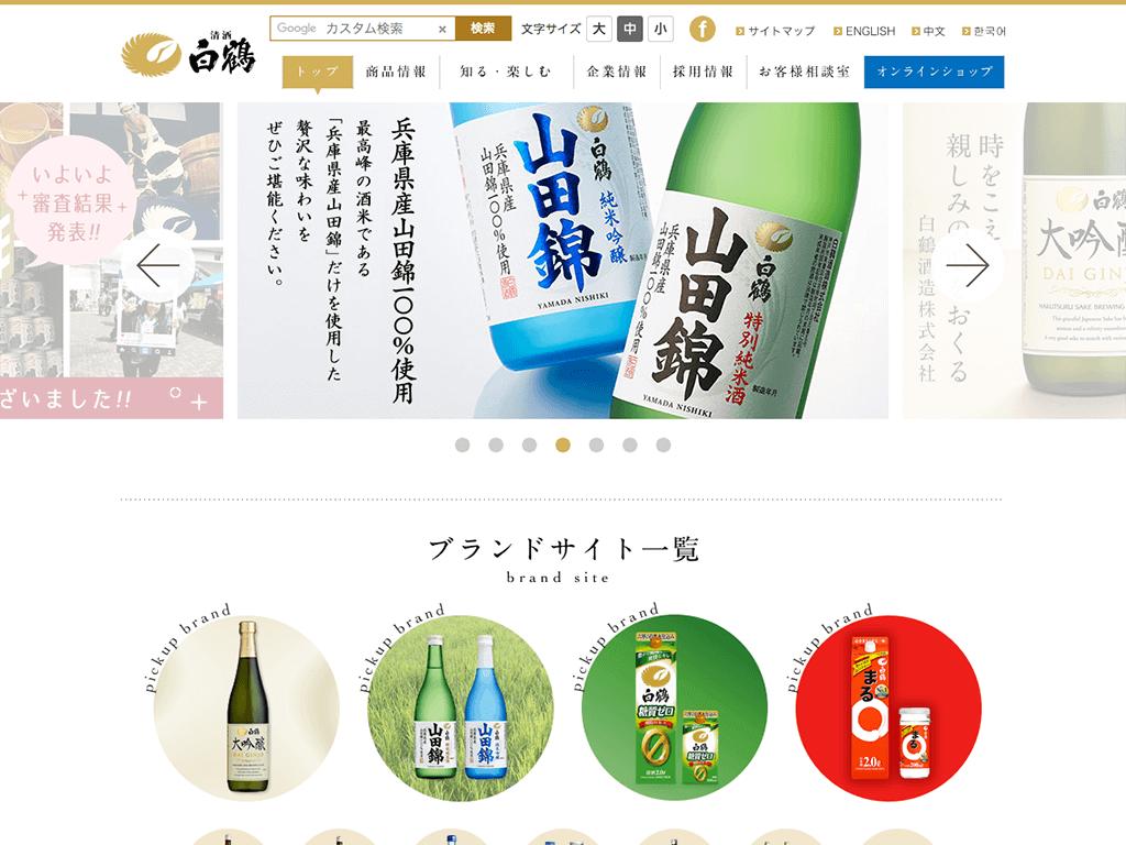 工場見学 体験学習 社会見学ナビ【白鶴酒造資料館】