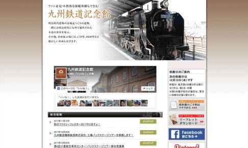 工場見学 体験学習 社会見学【九州鉄道記念館】
