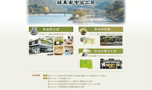 工場見学 体験学習 社会見学【福寿園・宇治茶工房】