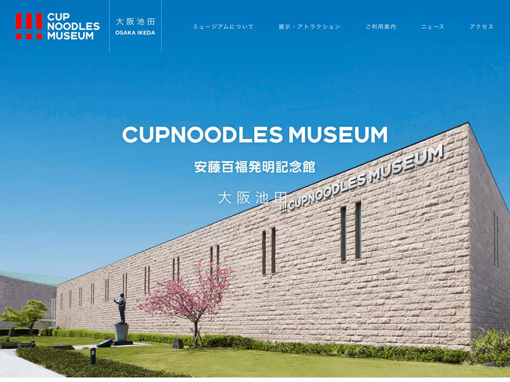 インスタントラーメン発明記念館カップヌードル手作り体験