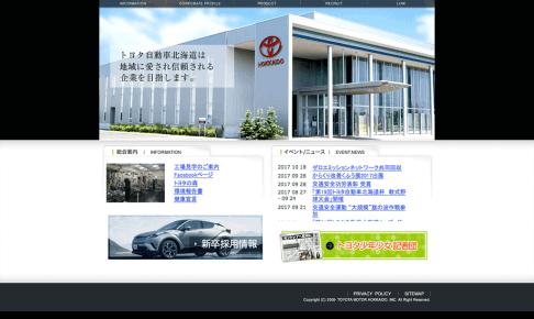 トヨタ自動車北海道本社工場見学
