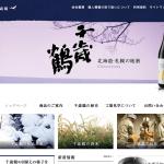 日本清酒(千歳鶴酒ミュージアム)