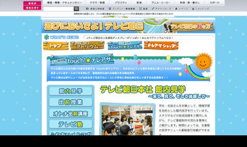 工場見学 体験学習 社会見学ナビ【テレビ朝日】