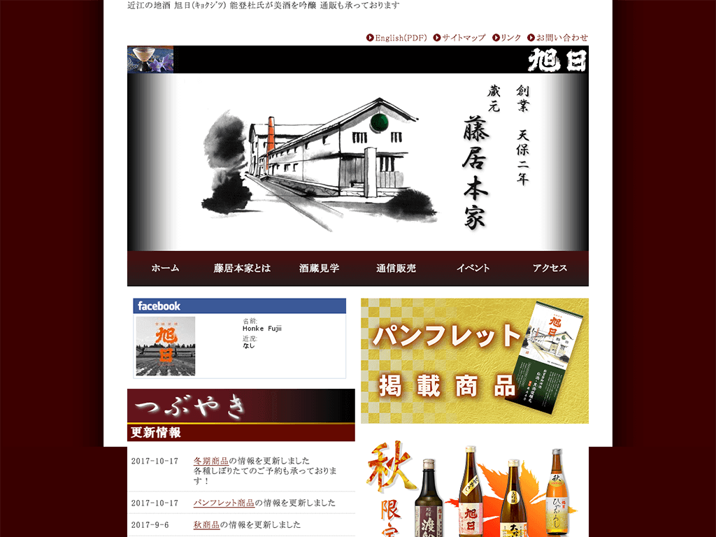 蔵元・藤居本家工場見学