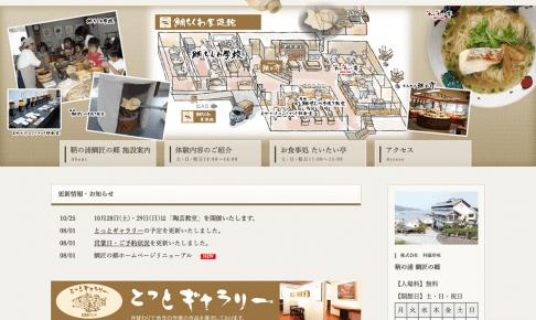 鞆の浦・鯛匠の郷工場見学&体験教室