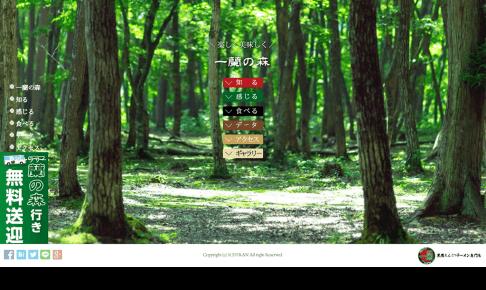 一蘭の森工場見学