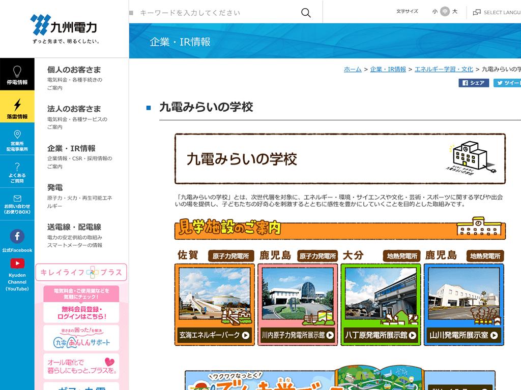 九州電力見学施設