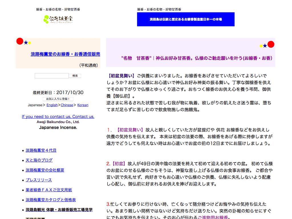 淡路梅薫堂・江井工場見学