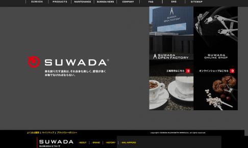 諏訪田製作所工場見学