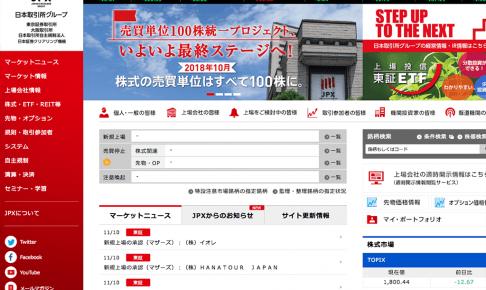 東京証券取引所「東証アローズ」見学