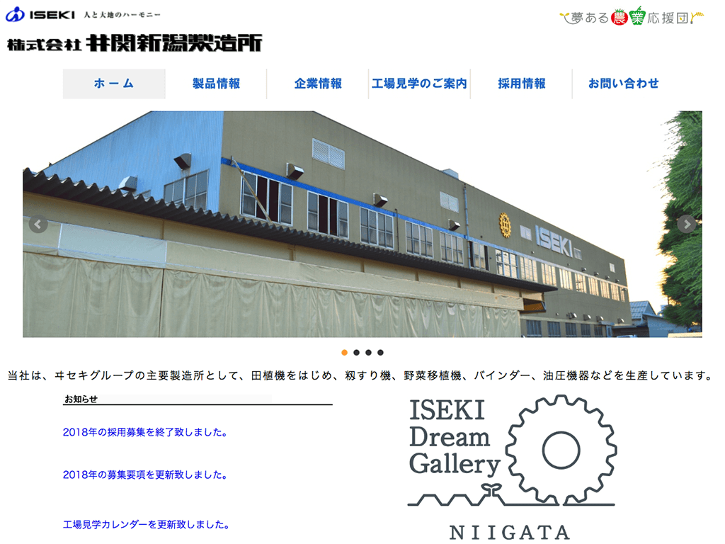 井関新潟製造所見学