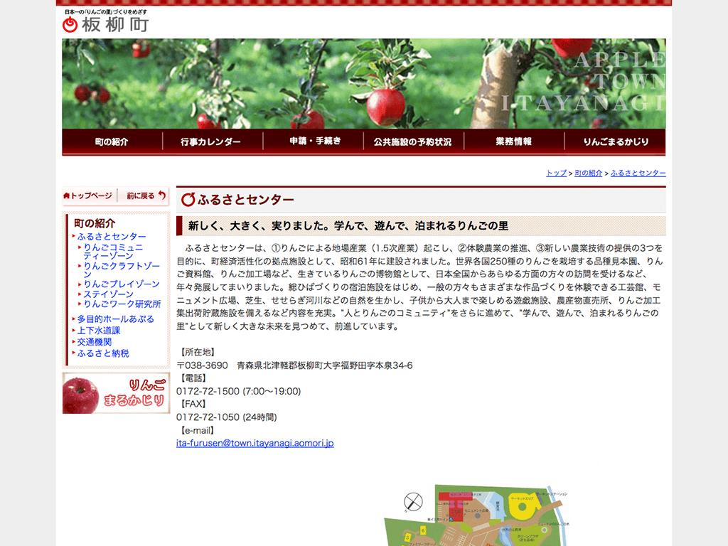 板柳町ふるさとセンター収穫体験