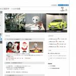 トヨタ工場・トヨタ会館