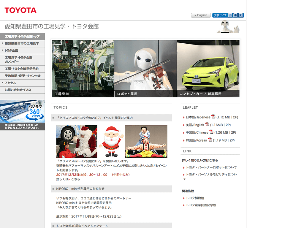 トヨタ工場・トヨタ会館工場見学