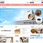 AGF関東工場