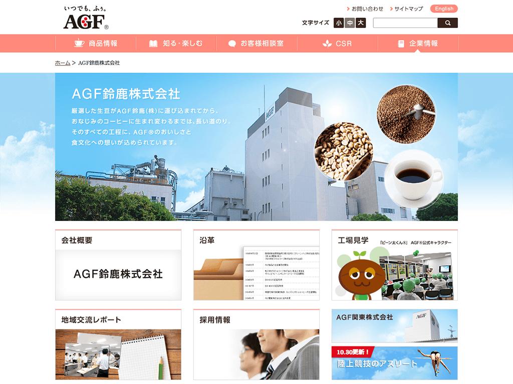 工場見学・体験・社会見学【AGF鈴鹿工場】