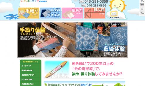 愛川繊維会館(レインボープラザ)手作り体験