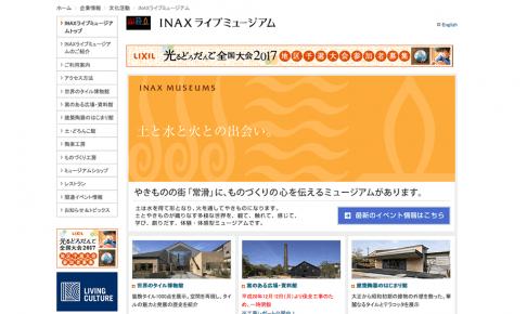 常滑INAXライブミュージアム