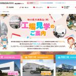 味の素冷凍食品関東工場