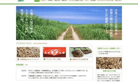 沖縄黒糖手作り体験