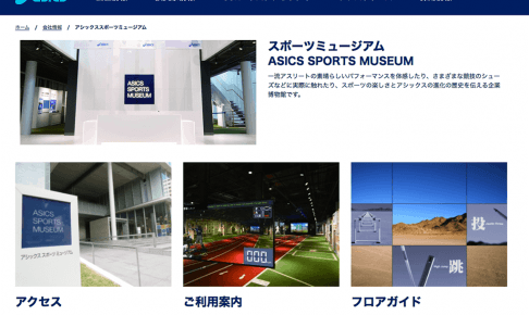 アシックススポーツミュージアム