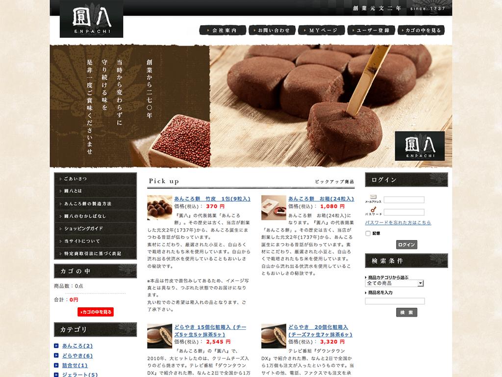 あんころ餅・圓八工場見学