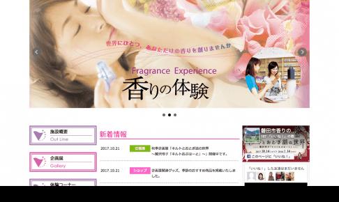 工場見学・体験・社会見学【磐田市香りの博物館】