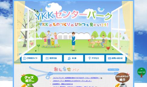 工場見学 体験学習 社会見学ナビ【YKKセンターパーク】
