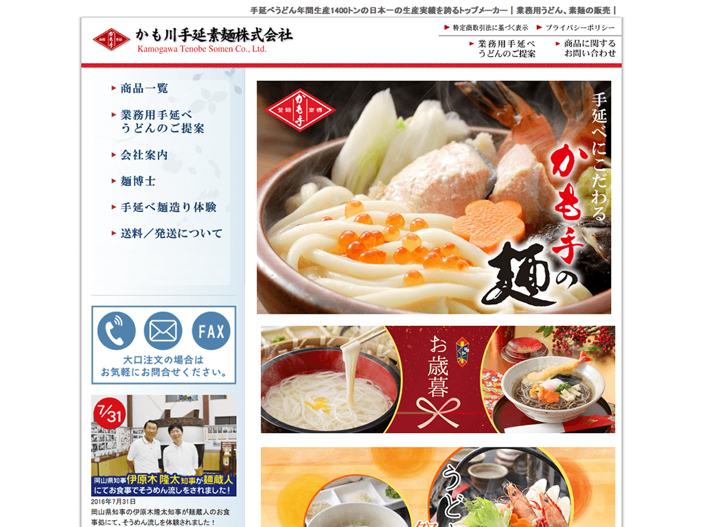 かも川手延素麺