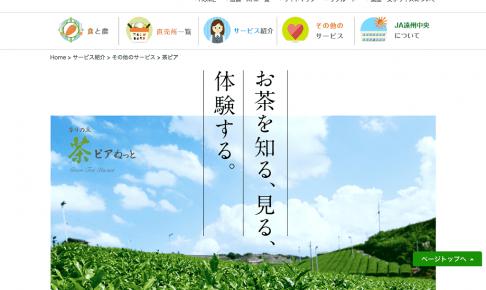 香りの丘茶ピア【工場見学 体験学習 社会見学ナビ】