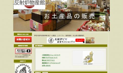 お茶摘み蔵屋鳴沢工場見学