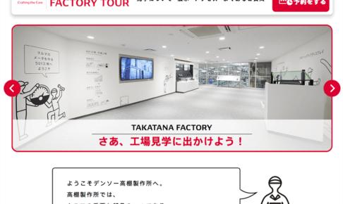 デンソー・TAKATANAファクトリーツアー