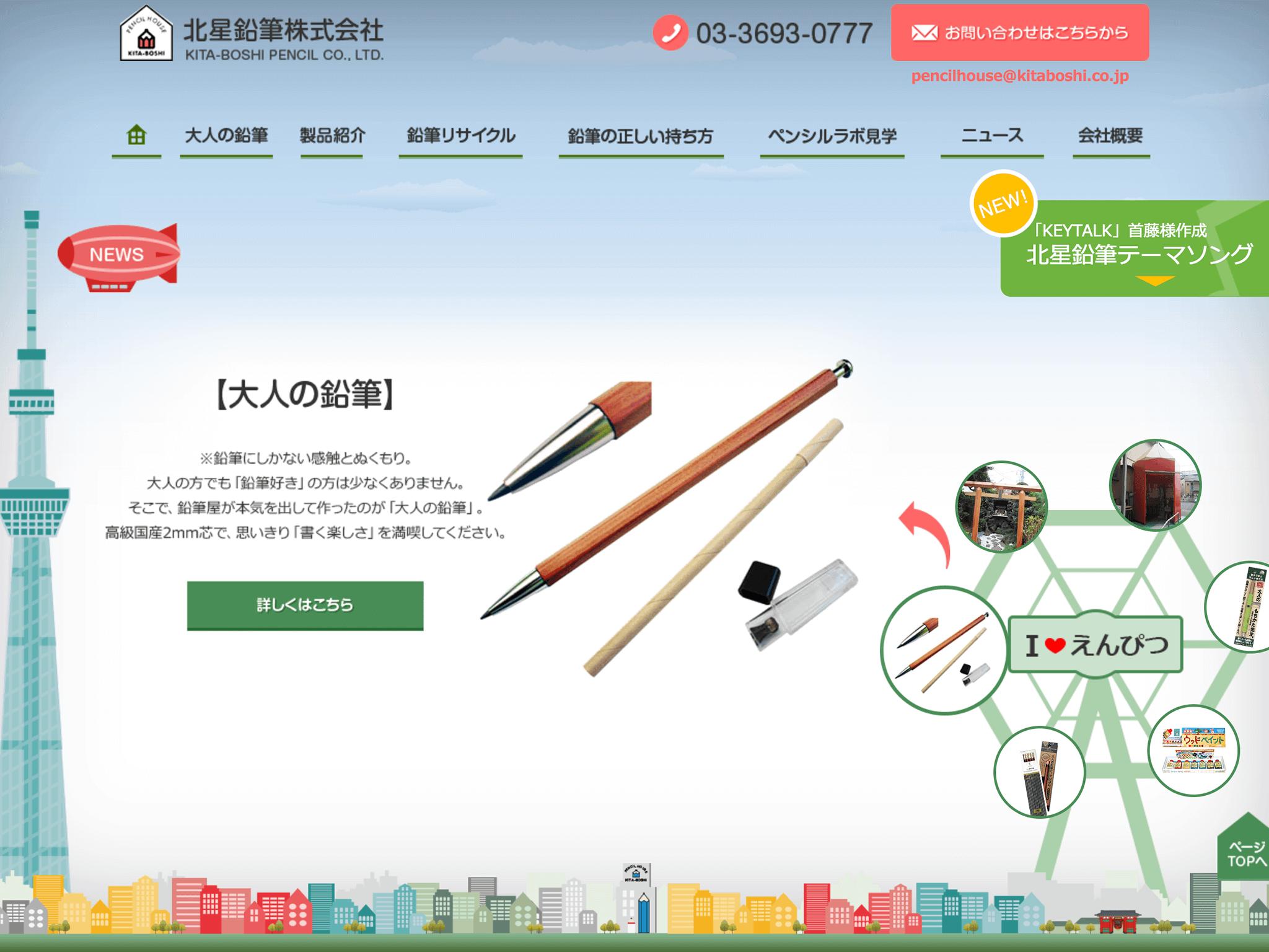 北星鉛筆・東京ペンシルラボ